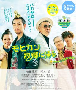 FireShot Capture - 映画『モヒカン故郷に帰る』公式サイト I 大ヒット公開中! - http___mohican-movie.jp_