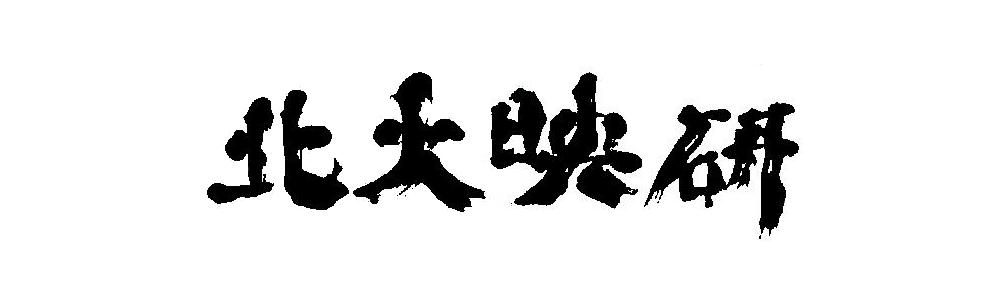 北大映画研究会