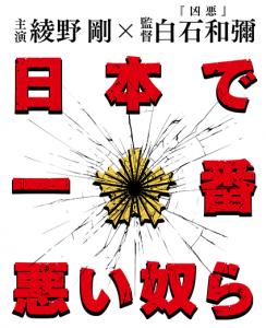 FireShot Capture - 映画『日本で一番悪い奴ら』 I 2016.6.25 - http___www.nichiwaru.com_